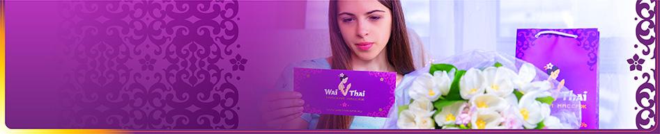 Встречайте весну в салонах Вай Тай тайский массаж